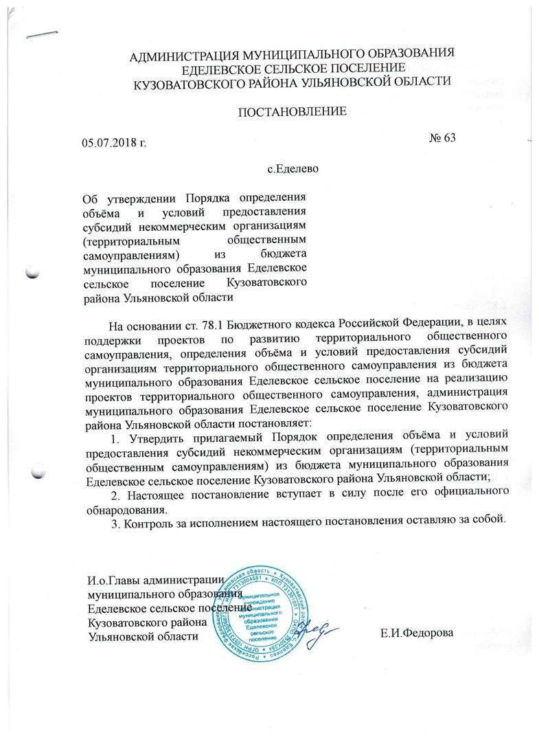 соглашение администрации с некоммерческой общественной организацией
