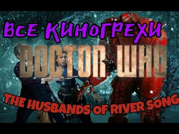 Все киногрехи Доктор Кто Мужья Ривер Сонг Doctor Who The husbands of River Song