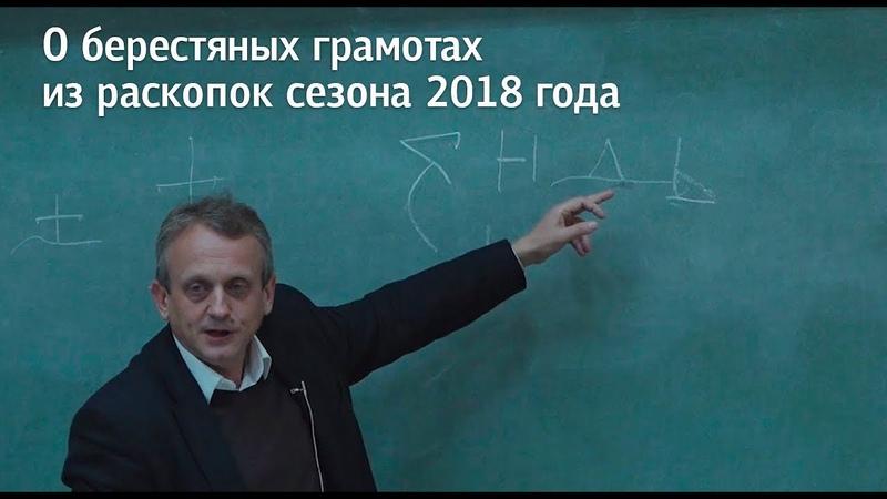 О берестяных грамотах из раскопок сезона 2018 года А А Гиппиус