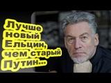 Артемий Троицкий - Лучше новый Ельцин, чем старый Путин... 26.11.18 Особое мнение