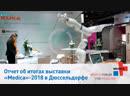 Отчет об итогах выставки Medica 2018 в Дюссельдорфе