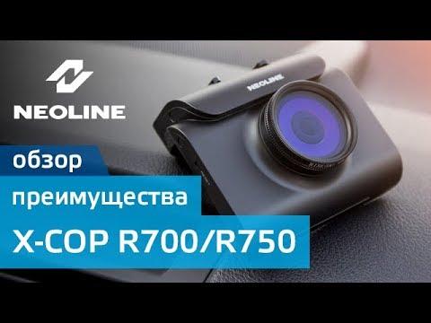 Обзор NEOLINE X-COP R700 и R750