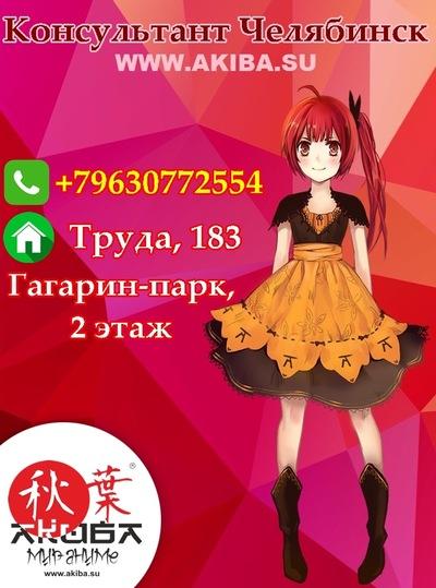 Ольга Акиба