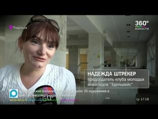 Инвалиды проверили избирательные участки Подольска на наличие доступной среды