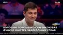 Кадровые назначения Зеленского и политика новой власти по тарифам и Донбассу | Противостояние 14.06