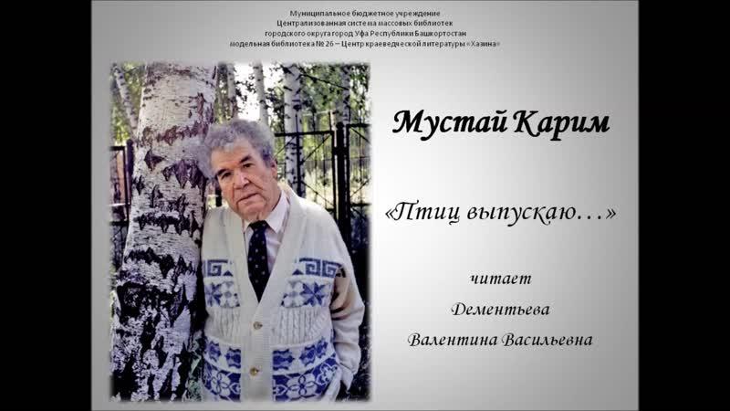 Читаем Мустая Карима: Дементьева Валентина