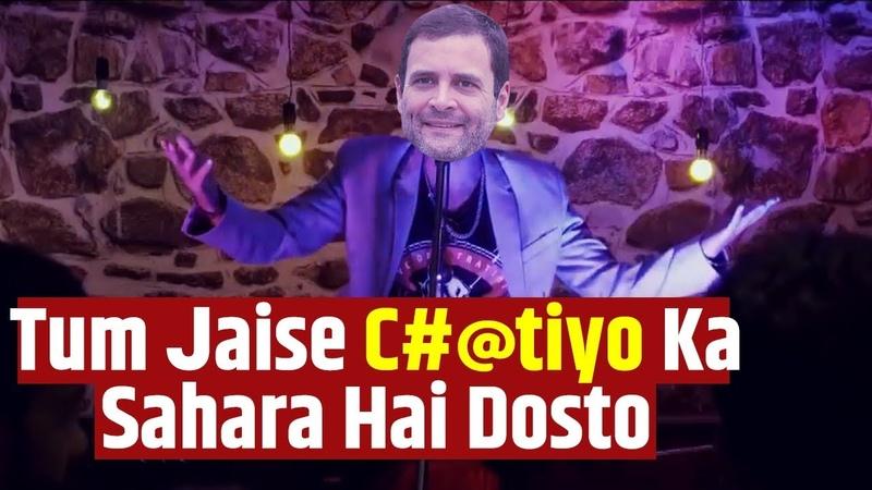 Tum Jaise Chutiyo Ka Sahara Hai Dosto ft. Rahul Gandhi | Friends Anthem