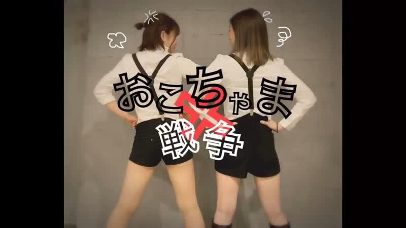 【みりしゃけ】おこちゃま戦争【踊ってみた】 720 x 1280 sm35265471