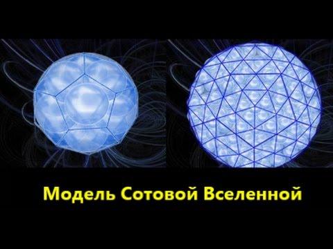 Виктор Плыкин: Модель Сотовой Вселенной.