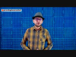 """За оскорбление чиновников в интернете грозит штраф, или арест на 15 суток ¦ Pravda GlazaRezhet""""},""""url"""" """""""