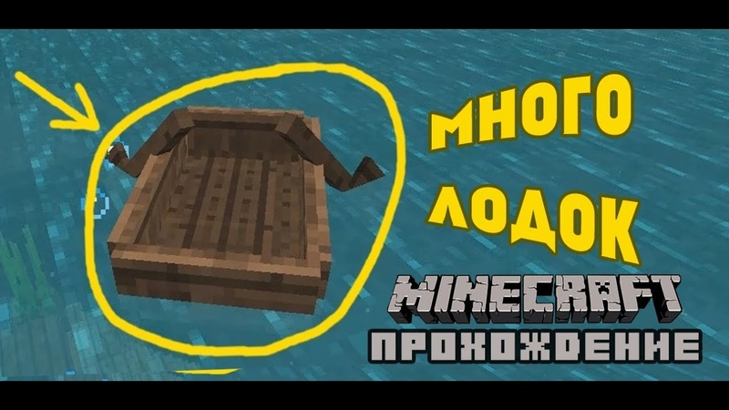 Лодки, лодки, лодки, лодки (Minecraft Let's Play) 2 серия, переиздание