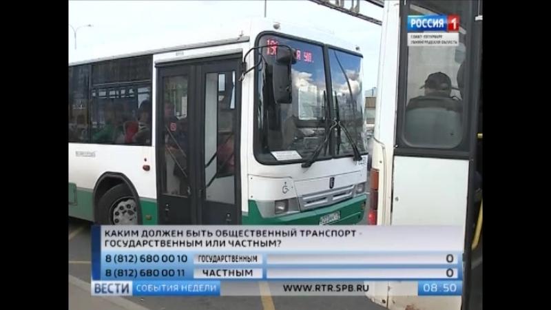 Вести-Санкт-Петербург: Почему маршрутки хотят убрать с городских улиц