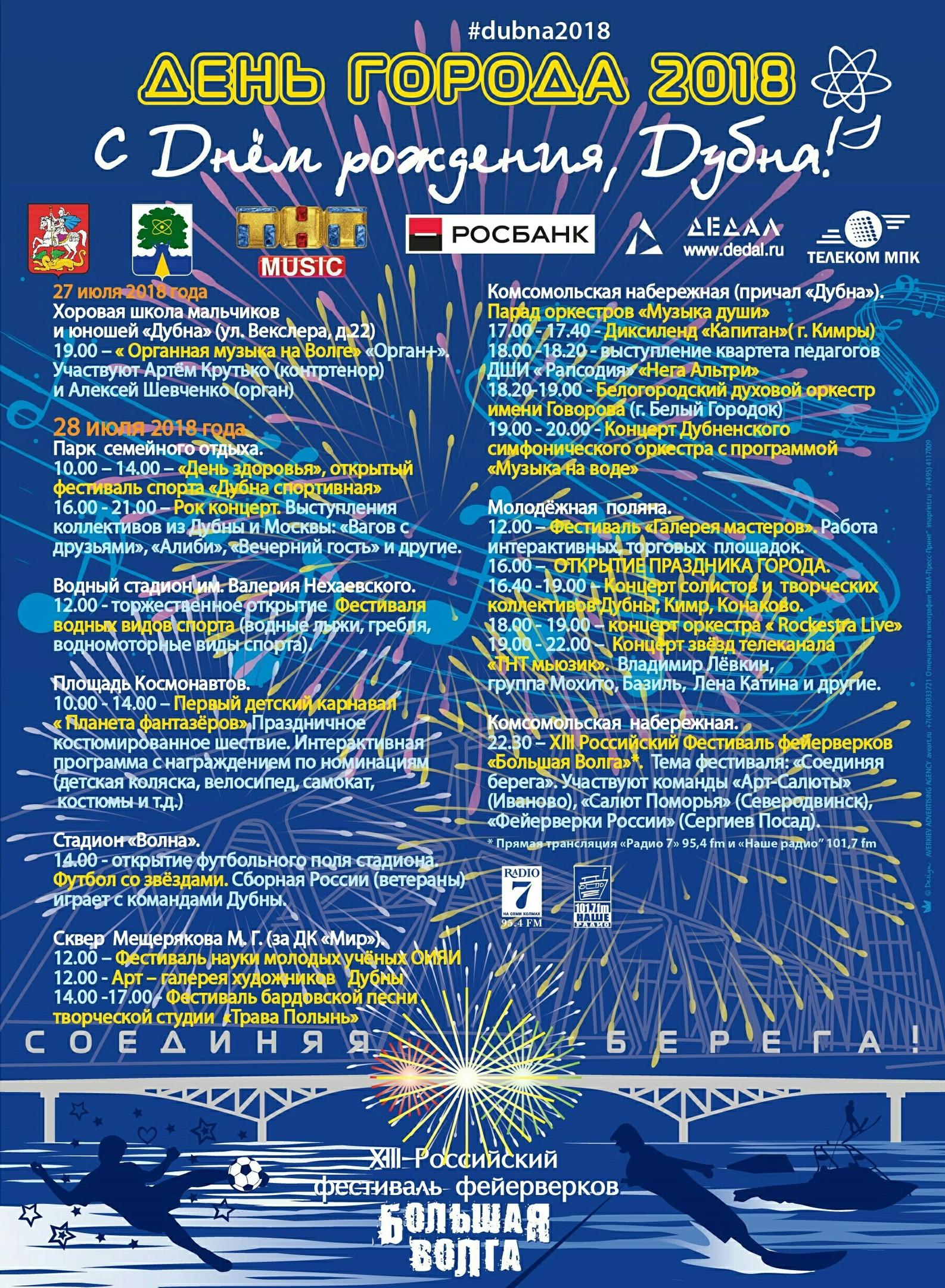 Афиша Дня города городского округа Дубна 27 и 28 июля 2018