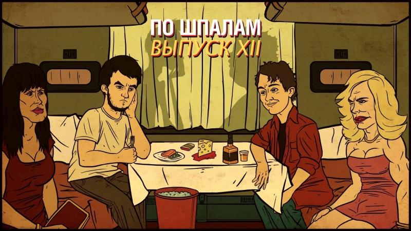 ПО ШПАЛАМ - Выпуск XII