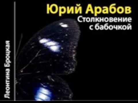 Арабов Ю_Столкновение с бабочкой_Броцкая Л_аудиокнига,современная проза,2018,4-4