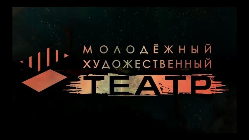 Видео-визитка Молодёжного театра г. Улан-Удэ