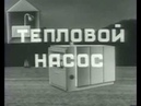 Тепловые насосы в СССР Киевнаучфильм 1986