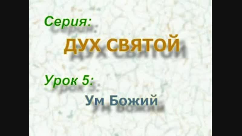 Святой Дух - Урок 05 УМ БОЖИЙ