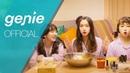 여자친구 GFRIEND - 짠 Cheers ZZAN Official M/V