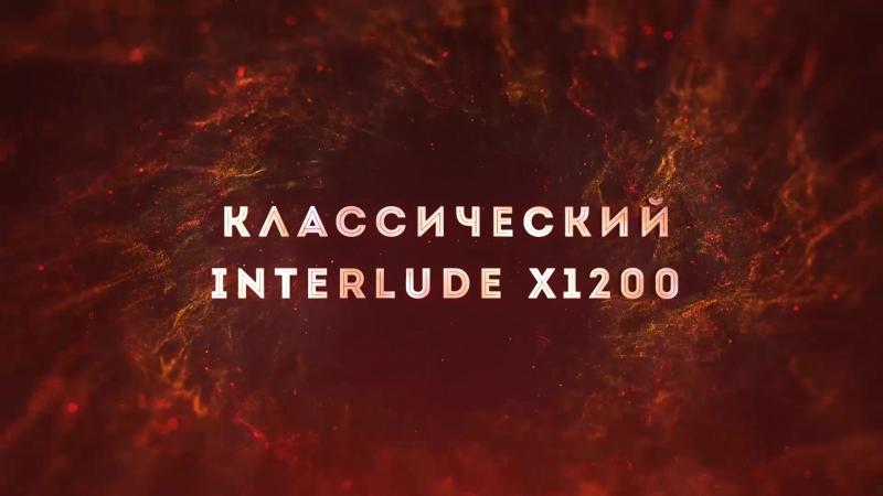 ETERNAL.MS - Interlude x1200! Открытие 5 октября! Онлайн 2000