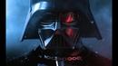 Дарт Вейдер показывает истинную мощь Темной Стороны