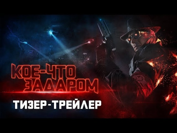 ТИЗЕР-ТРЕЙЛЕР фильма «КОЕ-ЧТО ЗАДАРОМ»   [4K]   2018