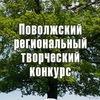 Поволжский региональный творческий конкурс