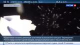 Новости на Россия 24 Сергей Лазарев упал на репетиции в Стокгольме