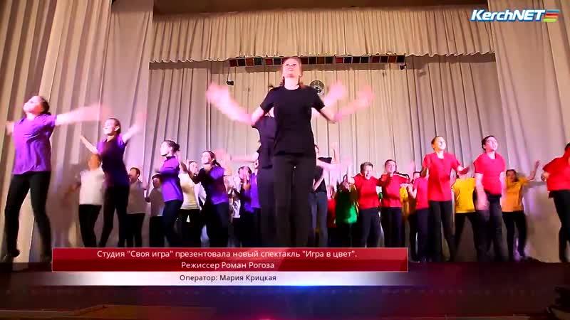 Керченская детская театральная студия представила новый спектакль