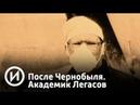 После Чернобыля. Академик Легасов Телеканал История