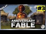 Fable Anniversary - BAGLAY СТРИМИТ ПРОХОЖДЕНИЕ | 3# НАШЛИ СЕСТРУ (ПРОХОЖДЕНИЕ НА РУССКОМ)