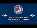 8 сезон Всероссийская конференция региональных представителей Ночной Лиги