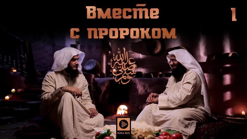 Вместе с Пророком ﷺ | Шейх Али Бакис и Абдуллатиф аль-Гамиди [№1]