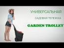 Садовая тележка Garden Trolley Продукция от GARDECK
