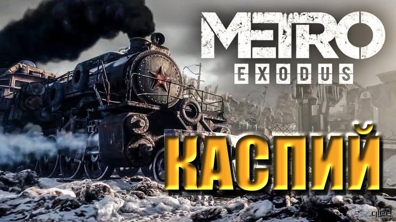METRO EXODUS | ПРОХОЖДЕНИЕ | ЧАСТЬ 11 | КАСПИЙ