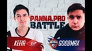 PANNA PRO Battle — Kefir vs GoodMax