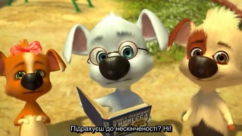 Білка та Стрілка Бешкетна Сімейка - Потрапити на ТБ (укр. субтітри)