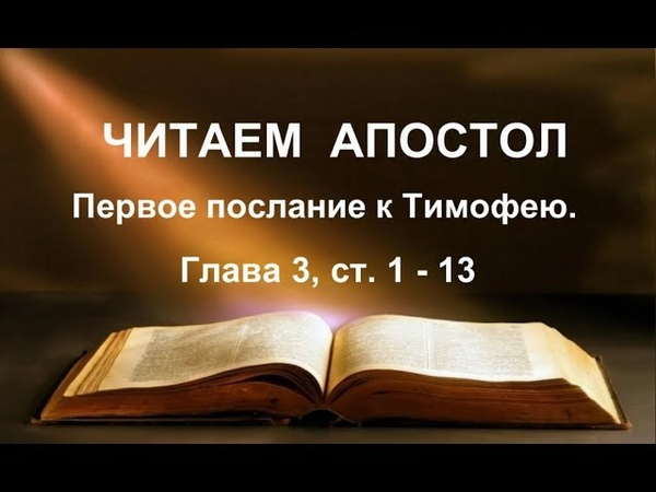 Читаем Апостол. 22 ноября 2018г. Первое послание к Тимофею. Глава 3, ст. 1 - 13