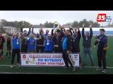 Футбольная команда «Динамо-Вологда» стала чемпионом летнего сезона 2018