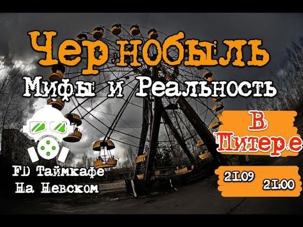 АняАндрей: своим ходом - Встреча в ПИТЕРЕ. Чернобыль, Припять. Chernobyl