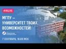 МГПУ - Университет твоих возможностей!