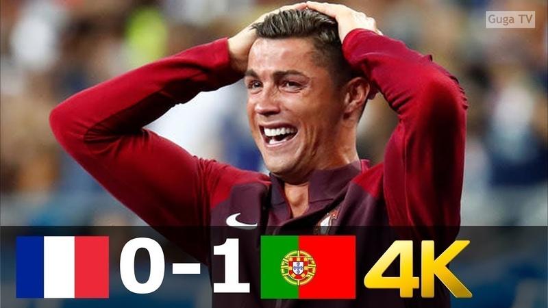 🔥 Португалия - Франция 1-0 - Обзор Матча Финал Чемпионат Европы 10/07/2016 UHD 4K 🔥