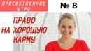 ПРОСВЕТЛЕНИЕ. ХОРОШАЯ КАРМА. Выпуск 8