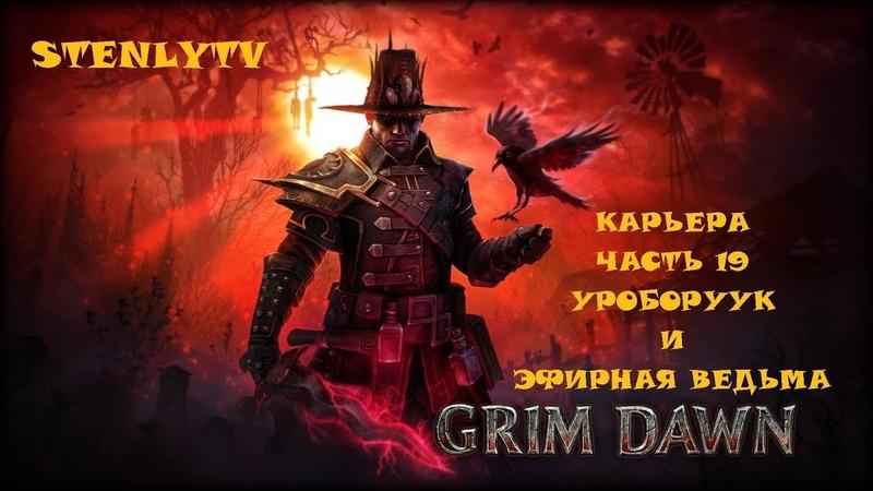 Grim Dawn Прохождение 19 Уроборуук и эфирная ведьма