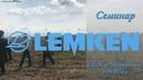 Cеминар Lemken СХПК Пригородный 8.06.2018г