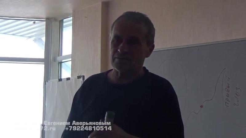 Евгений Аверьянов Тайны Незримого Мира Часть 2