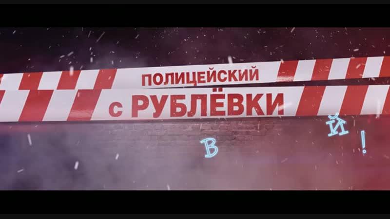 POLICE_16_TSR-1_F_RU-XX_RU-16_51_2K_20180601_MM