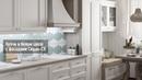 Кухни в белом цвете с фасадами Сидак-СП. Идеи для дизайна кухни.