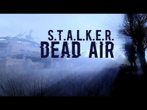 Dead Airкостры 🔴 S.T.A.L.K.E.R. (стрим-4)