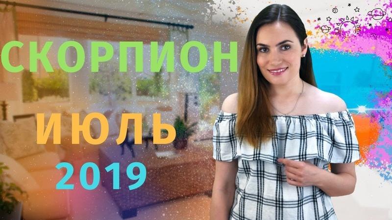 ВАЖНО! СКОРПИОН. Гороскоп на ИЮЛЬ 2019 Алла ВИШНЕВЕЦКАЯ
